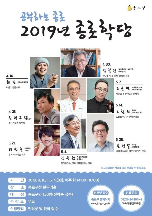 종로구 교육과_종로학당 포스터.jpg