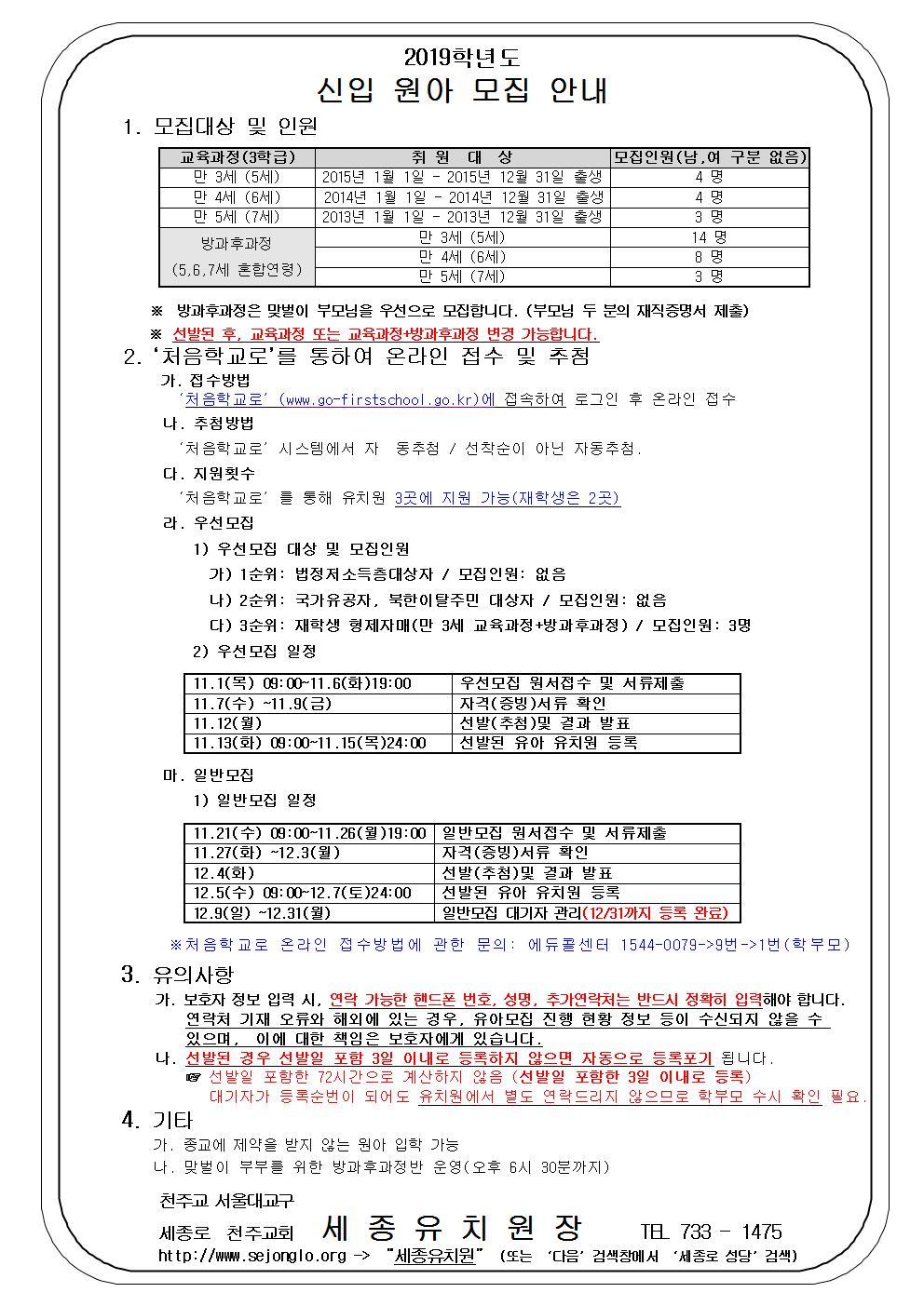 2019학년도+신입원아모집안내문(최종2018.11.14)001.jpg
