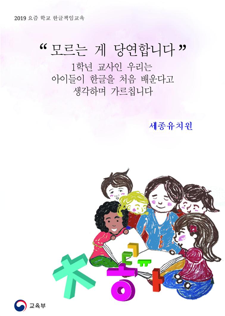 요즘학교 한글책임교육 포스터.png